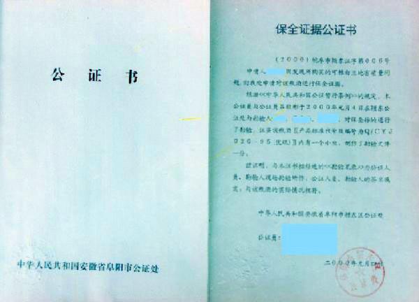 张裕1997 品牌收藏公证书.jpg